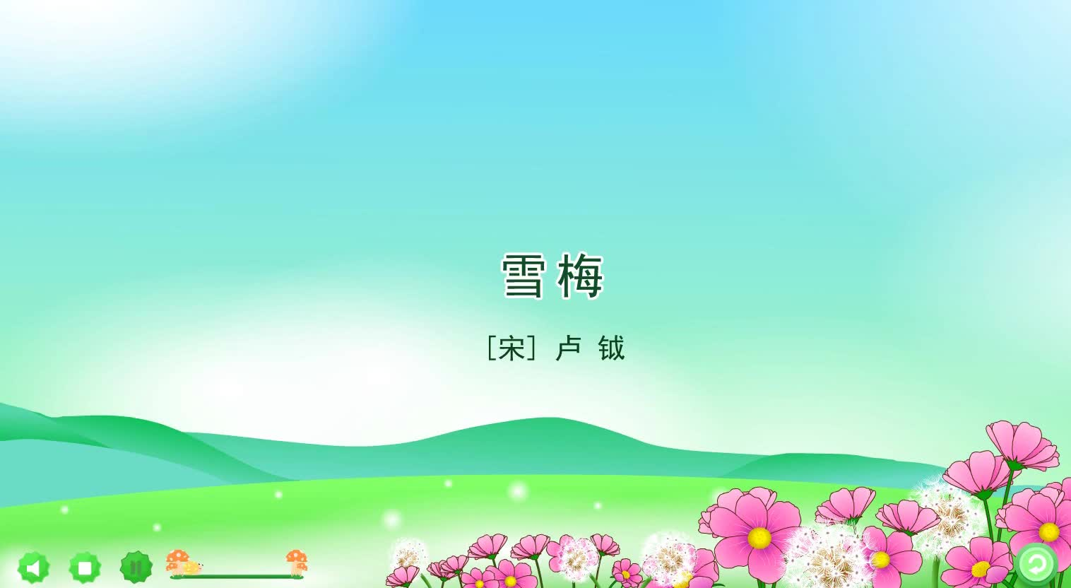 人教部编版语文四年级上册《9古诗三首雪梅 》情景动画朗读.mp4